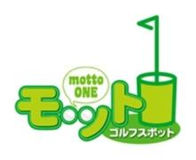 ゴルフスポットmottoONE(モットワン)公式サイト